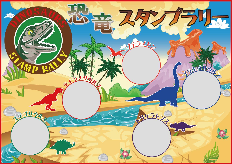 恐竜スタンプラリーシート
